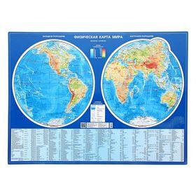 Физическая карта мира (полушария, М 1:60 млн.). Настольная карта