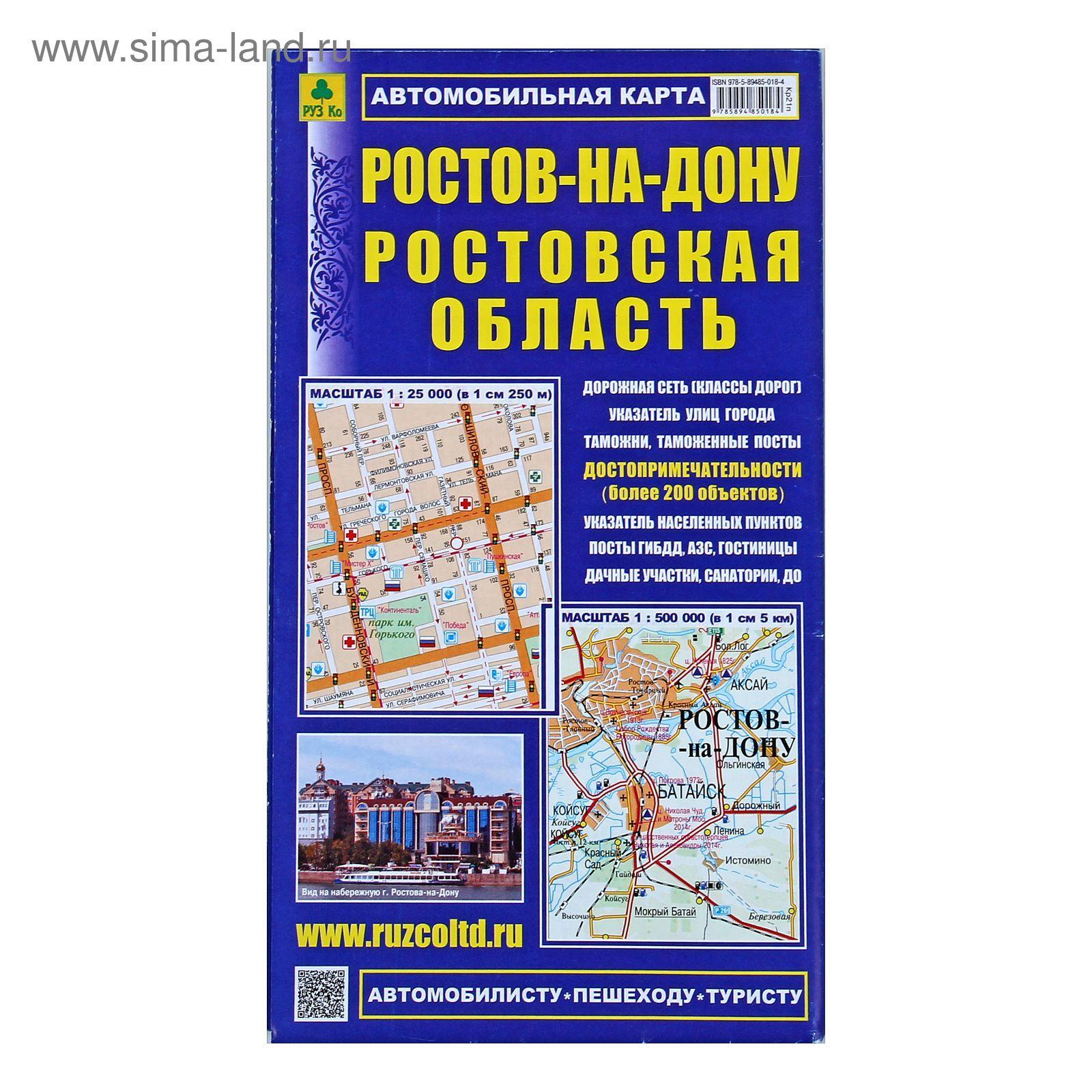 Детские пособия в Ростове-на-Дону и Ростовской области