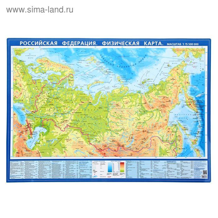 Карта Российской Федерации (физическая, М 1:15.5 млн.). Настольная карта