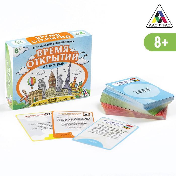 Обучающая игра викторина «Время открытий», 150 карточек