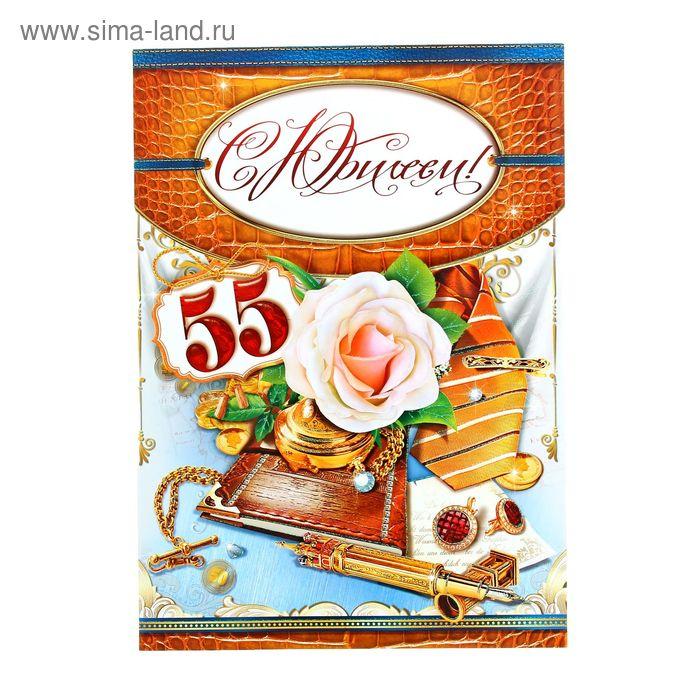 Открытка 55 лет сестре от сестры, открытка