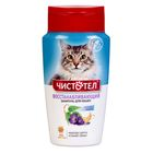 "Шампунь для кошек ""Чистотел"" восстанавливающий, 220 мл"