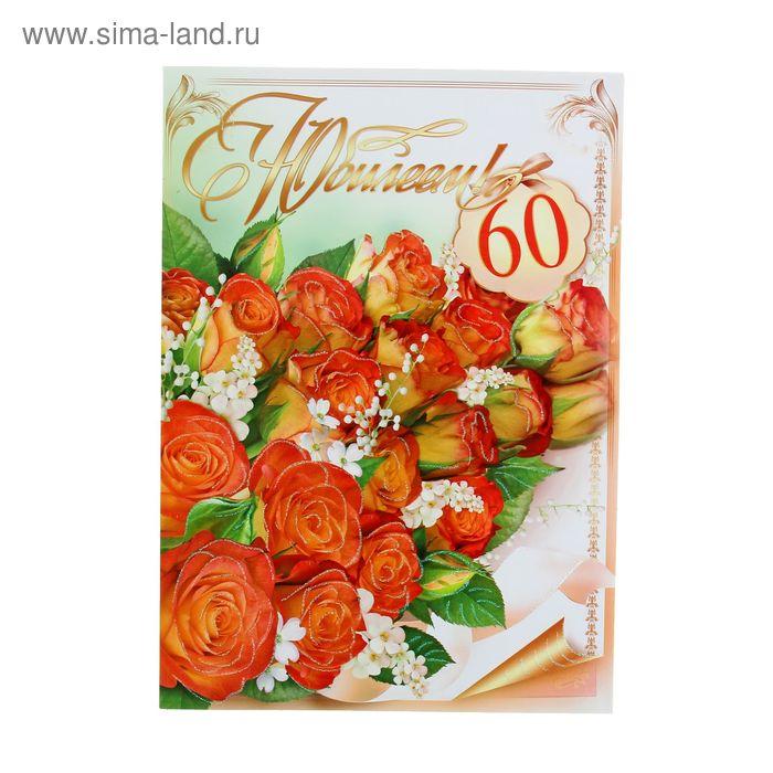 """Открытка сложнотехническая гигант """"С Юбилеем! 60 лет"""", оранжевые розы"""