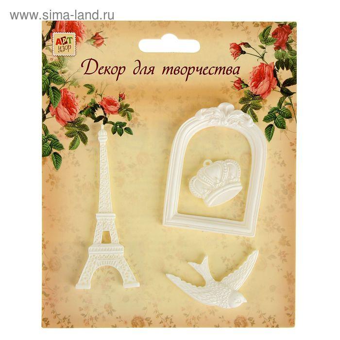"Декор для творчества ""Париж"", набор 4 шт."