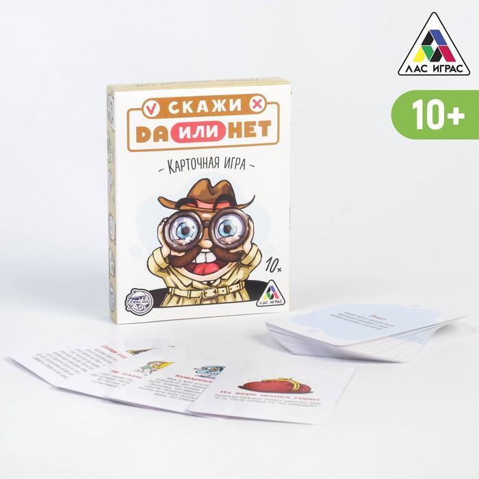 Настольная игра «Веселые ДА или НЕТки», 35 карточек - фото 729876941