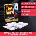 Детективная игра «Да или Нет. Загадочное преступление», 35 карточек