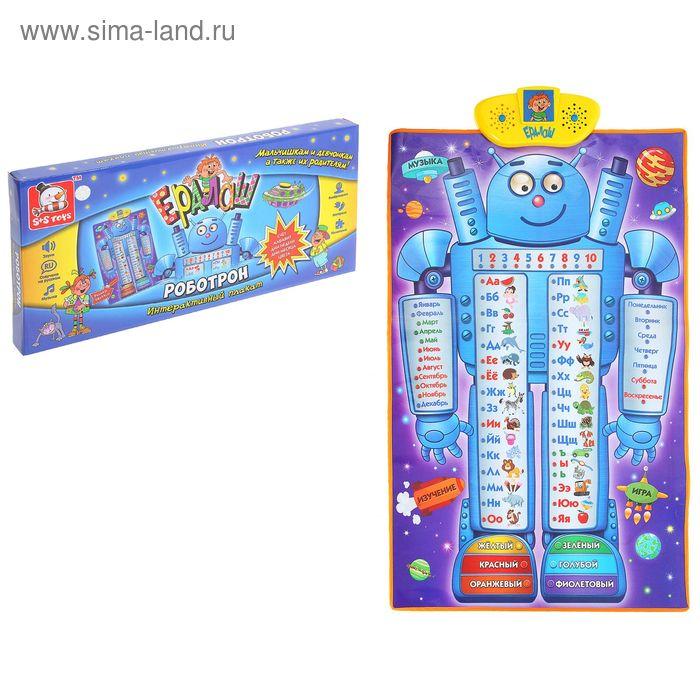 """Электронный плакат """"Ералаш-Роботрон"""", изучение счета, алфавита, цвета, русская озвучка, работает от батареек"""