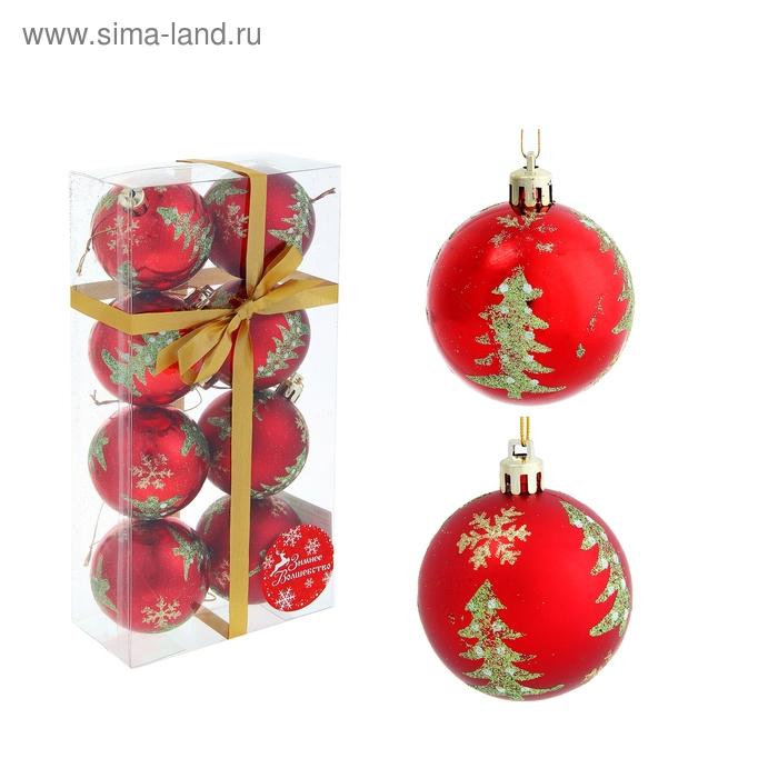 """Новогодние шары """"Ёлочки"""" (набор 8 шт.)"""
