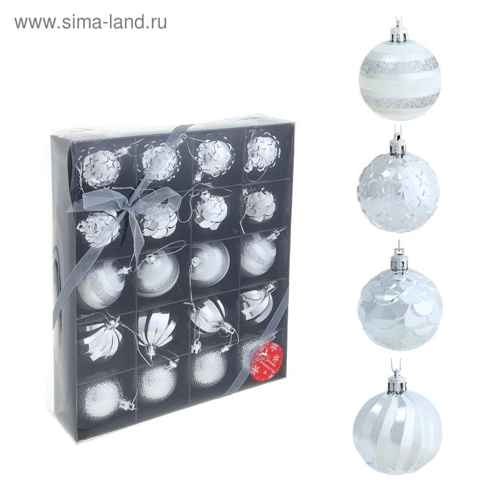 """Новогодние шары """"Элит"""" серебро (набор 20 шт.)"""