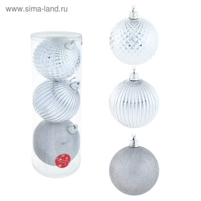"""Новогодние шары """"Элит"""" серебро (набор 3 шт.)"""
