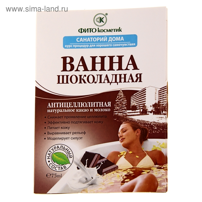 "Шоколадная антицеллюлитная ванна ""Санаторий дома"", 75 мл + шапочка для душа"
