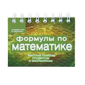 Формулы по математике. Шумихин С. А.