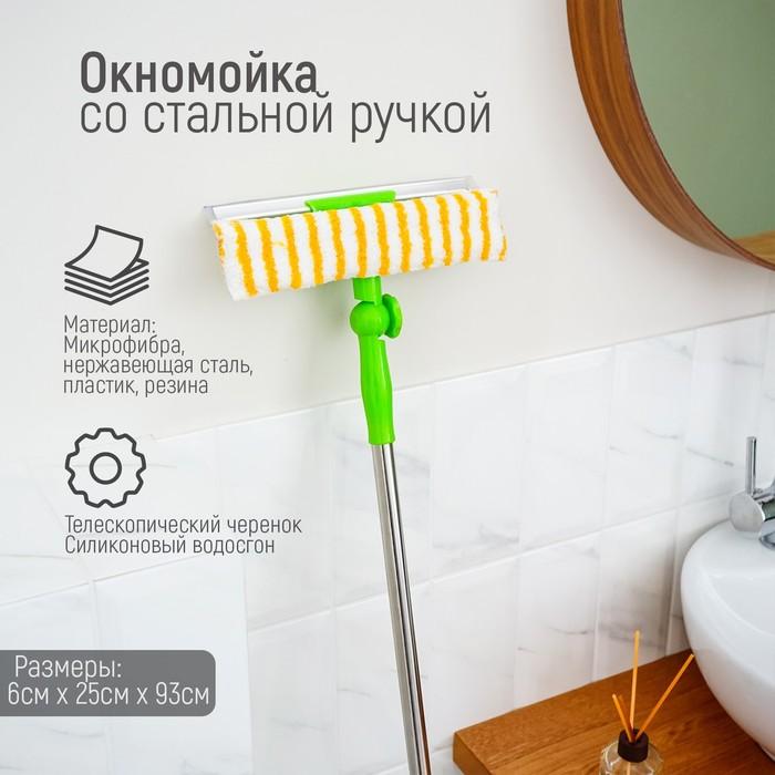 Окномойка с телескопической ручкой, 64-93 см, поворот насадки, силиконовый водосгон