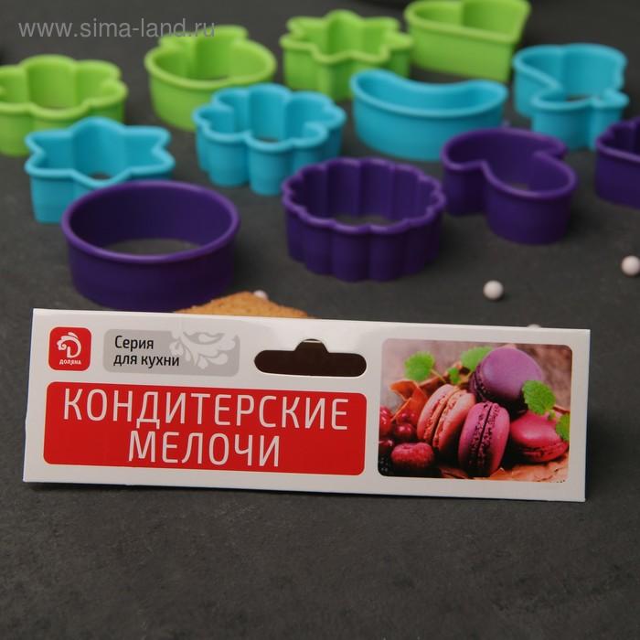 """Набор форм для вырезания печенья h=1,8 см """"Фанты"""", 13 шт, цвет МИКС"""