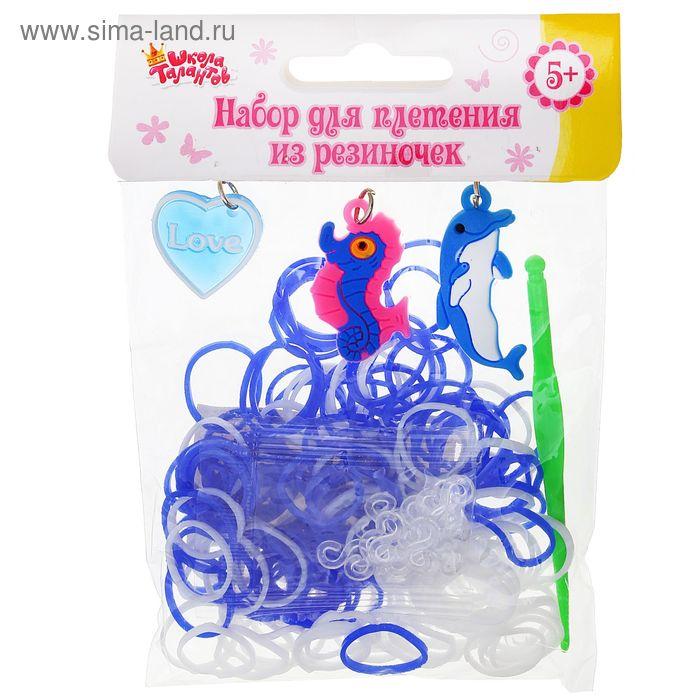 Резиночки для плетения, набор из 2-х однотонных цветов по 75 шт., 3 подвески, крючок, крепления