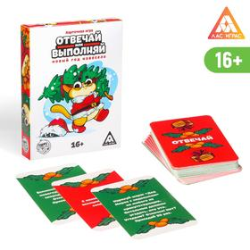 Новогодняя карточная игра «Отвечай или выполняй. Новый год на веселе», 50 карт