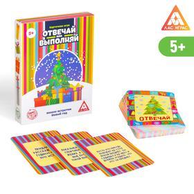 Игра «Весело встретим Новый Год», 50 карт