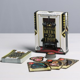Психологическая игра «Великая битва за трон», 44 карты