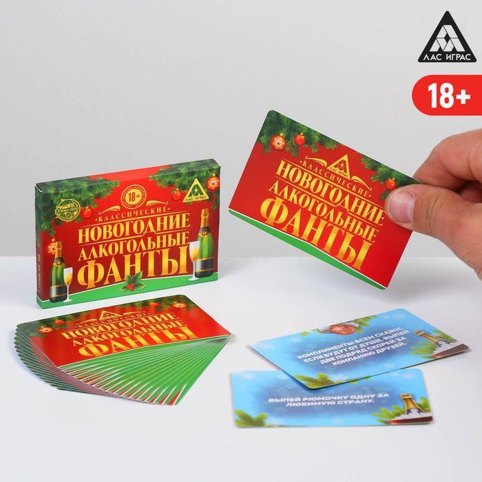 """Фанты """"Новогодние алкогольные"""""""