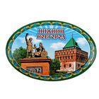 """Magnet opener """"Nizhny Novgorod"""""""