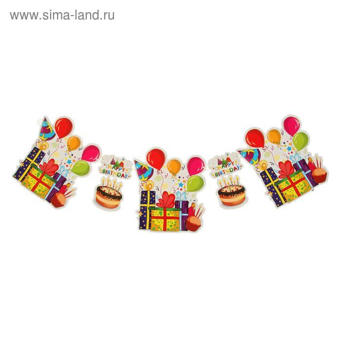 """Растяжка """"Праздник"""" подарки и шарики, 1,4 м"""