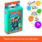 Настольная весёлая игра «Я никогда не … делал», 60 карточек