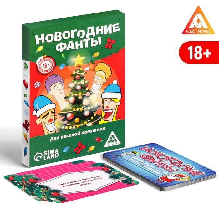 """Фанты Новогодние """"Для веселой компании"""""""