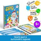 Новогодние фанты для всей семьи, 20 карт