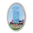 Магнит-открывашка «Тольятти»