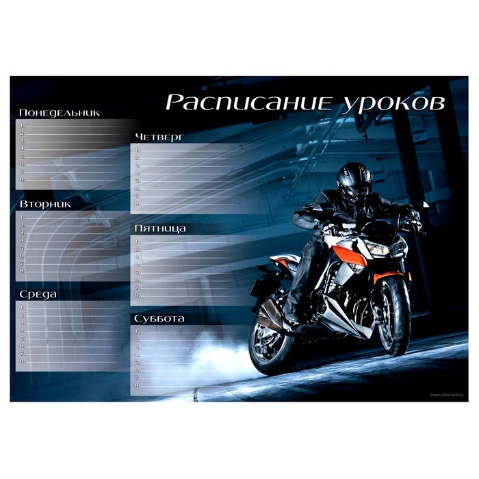 """Расписание уроков """"Мотоцикл"""", А4"""