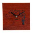 """Часы настенные квадратные """"Серия Дерево. Ветерок"""", 20,5 × 20,5 см, на циферблате цветущяя сакура, красное дерево"""