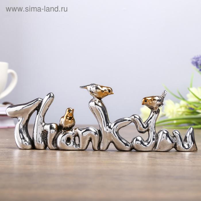 """Сувенир - миниатюра """"Три воробушка Thank You"""""""