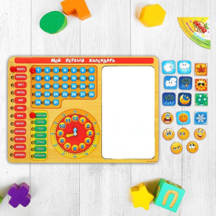"""Календарь детский """"Мой первый календарь"""" с доской под маркер и магнитами"""