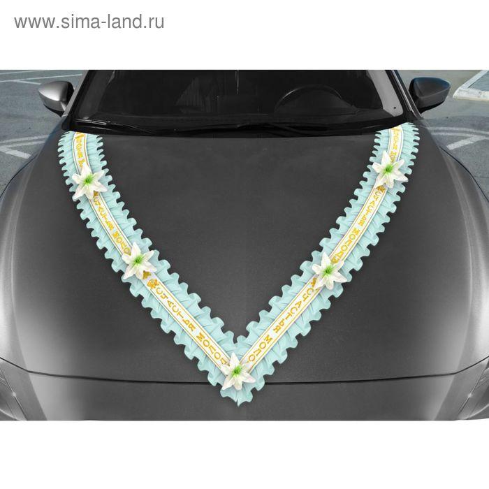 """Лента для украшения свадебного авто с цветами """"Счастья молодым!"""" (цв. бело-голуб.), 16 х 300 см 10"""