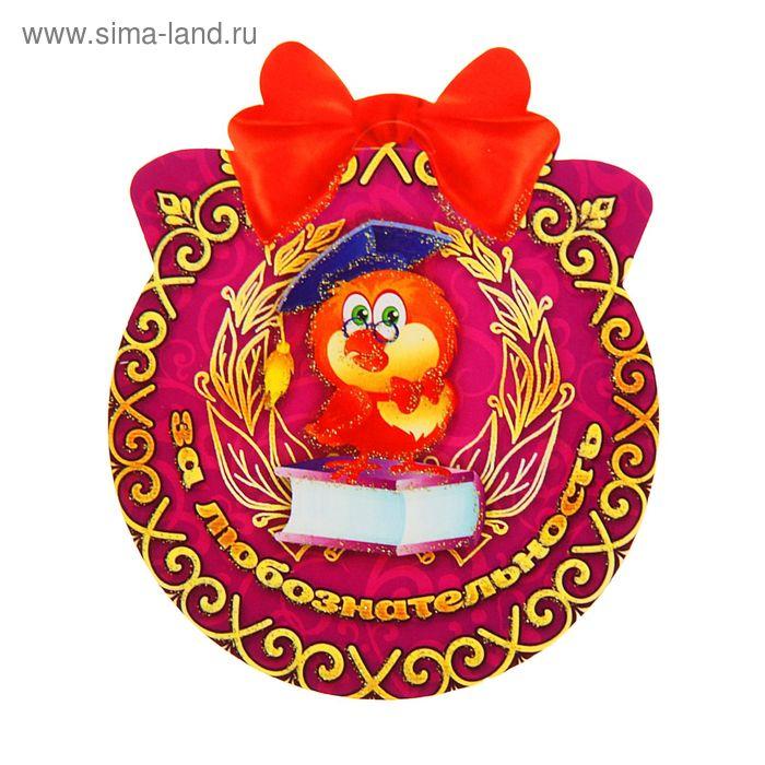 """Медаль """"За любознательность"""", птица-ученый"""