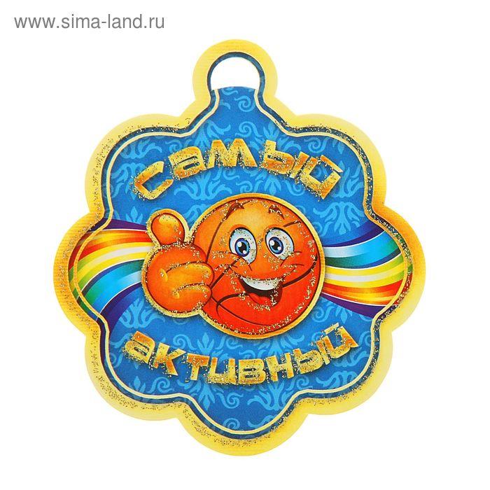 """Медаль """"Самый активный"""", баскетбольный мяч"""
