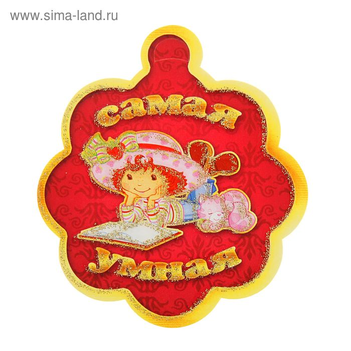 "Медаль ""Самая умная"", девочка"