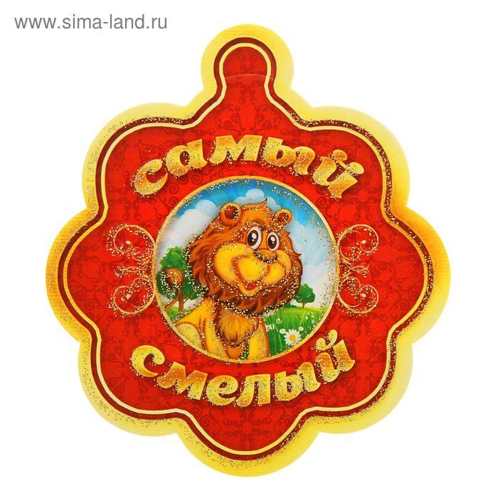 """Медаль """"Самый смелый"""", лев"""