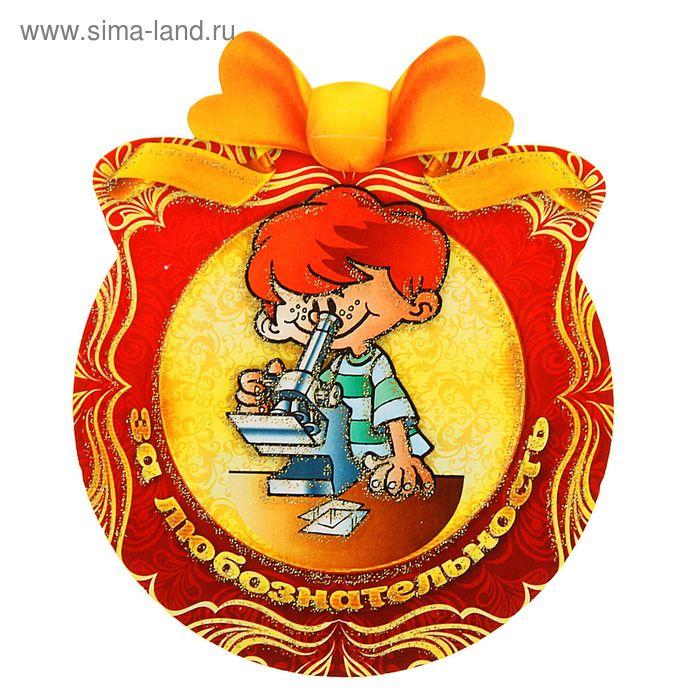 """Медаль """"За любознательность"""", мальчик с микроскопом"""