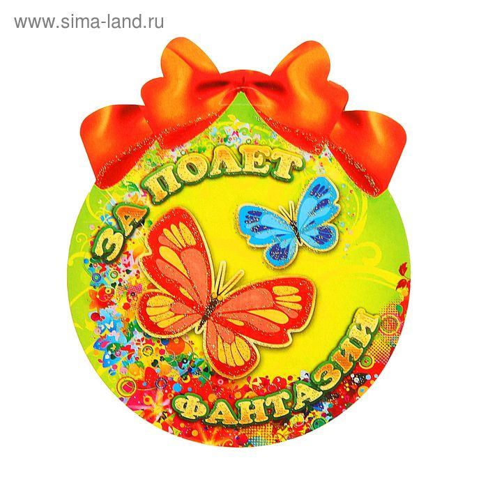 """Медаль """"За полет фантазии"""", бабочки"""