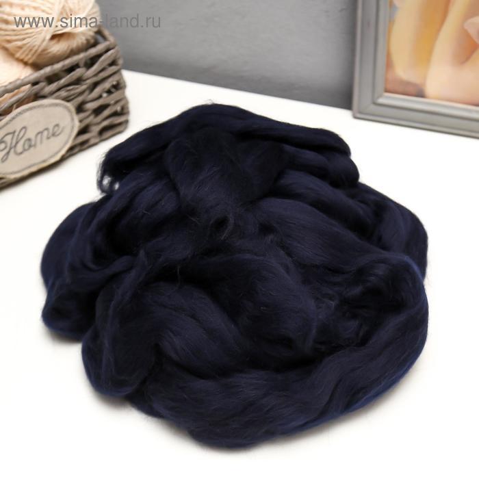 Шерсть для валяния полутонкая, тёмно-синий, 100 г