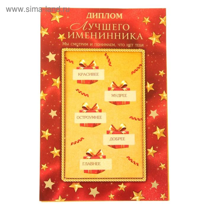 """Диплом-открытка с двигающимся текстом """"Имениннику"""""""