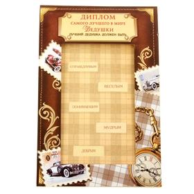 Диплом-открытка с двигающимся текстом 'Дедушке Ош