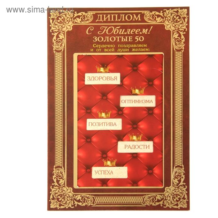 """Диплом-открытка с двигающимся текстом """"С юбилеем 50"""""""