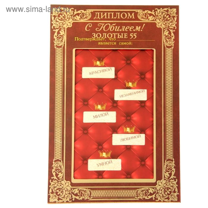 """Диплом-открытка с двигающимся текстом """"С юбилеем 55"""""""