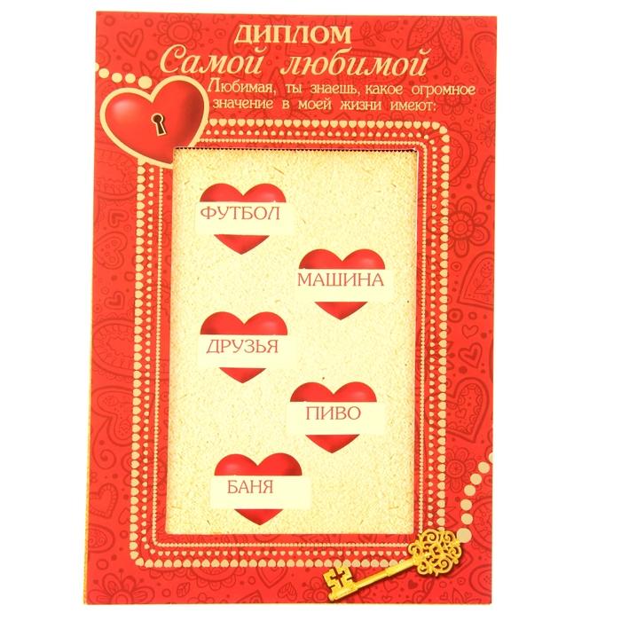 """Диплом-открытка с двигающимся текстом """"Любимой"""""""