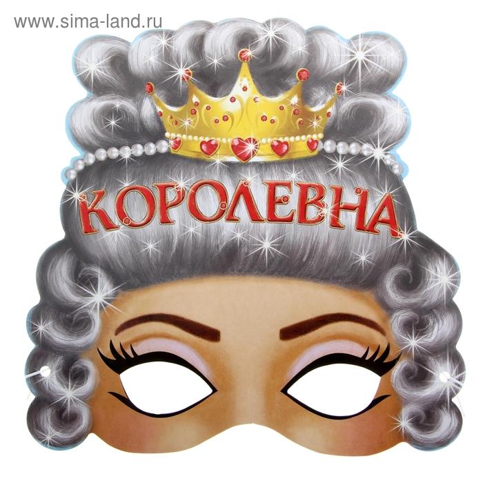 """Маска карнавальная """"Королевна"""""""
