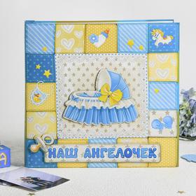 """Фотоальбом с наклейками в подарочной упаковке """"Наш ангелочек"""", 10 листов"""