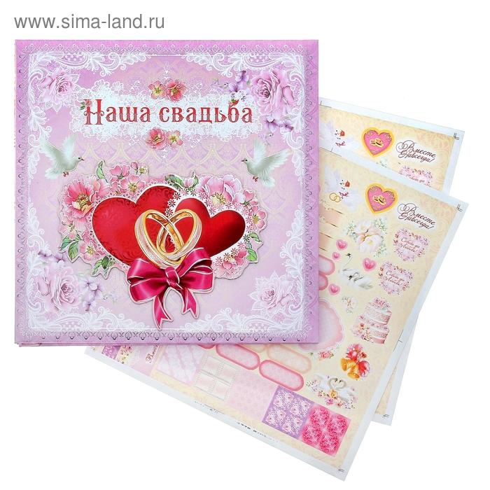 """Фотоальбом с наклейками в подарочной упаковке """"Наша свадьба"""", 10 листов"""