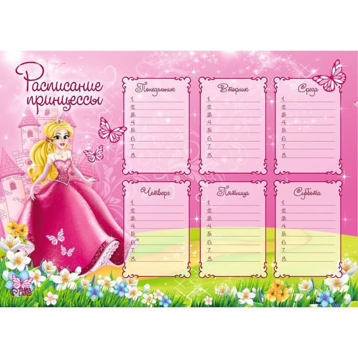 """Расписание уроков А4 """"Для принцессы"""""""